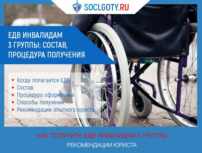 едв инвалидам 3 группы