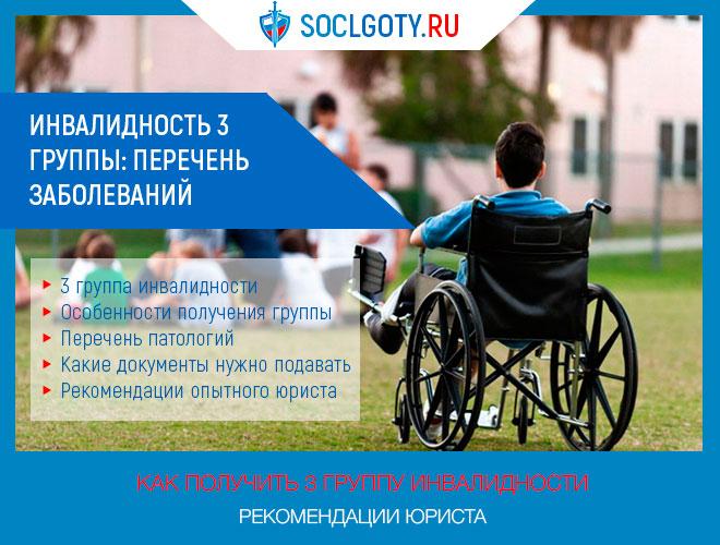 заболевания 3 группы инвалидности список