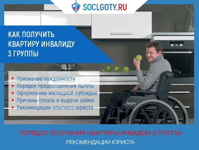 получение квартиры инвалидом 3 группы