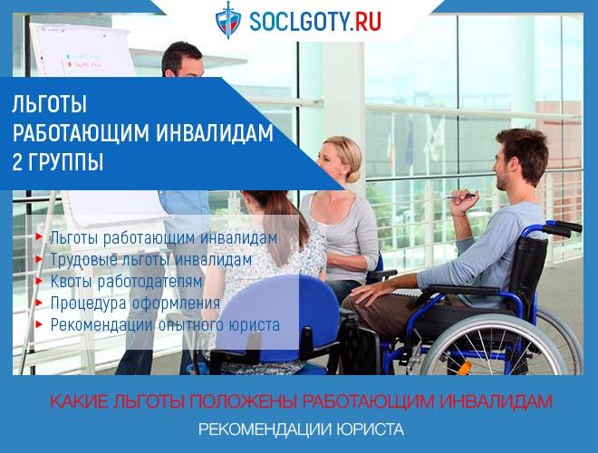 Льготы работающим инвалидам 2 группы