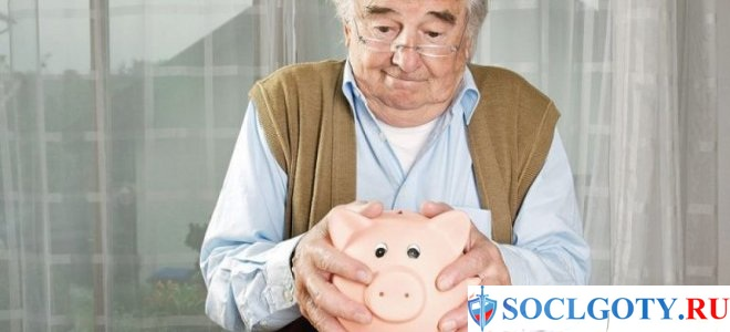 размер соц выплат пенсионерам инвалидам зависит от прожиточного минимума в регионе