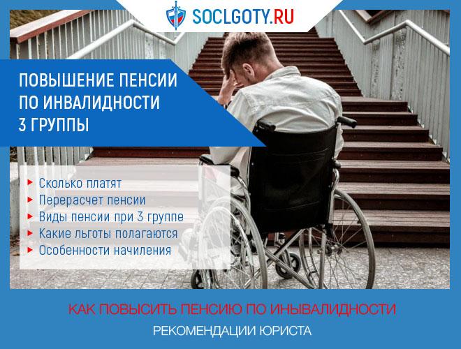 Размер пенсии по инвалидности 3 группы в России
