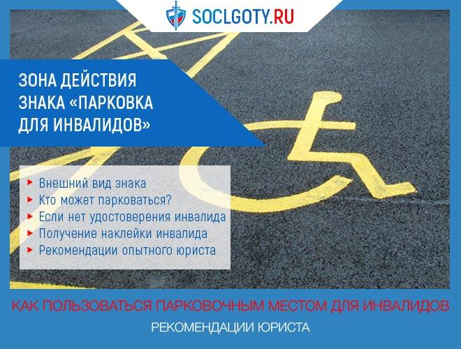 Зона действия знака «Парковка для инвалидов»