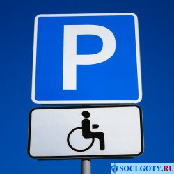 перед местом инвалида должен быть установлен спец знак