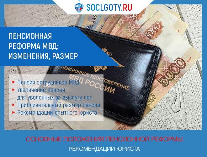 Пенсионная реформа МВД с 01.01.2020 года