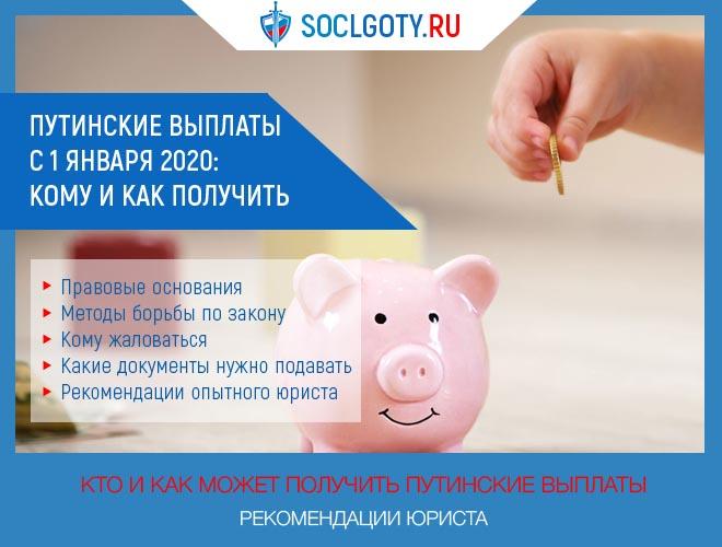 Путинские выплаты с 1 января 2020