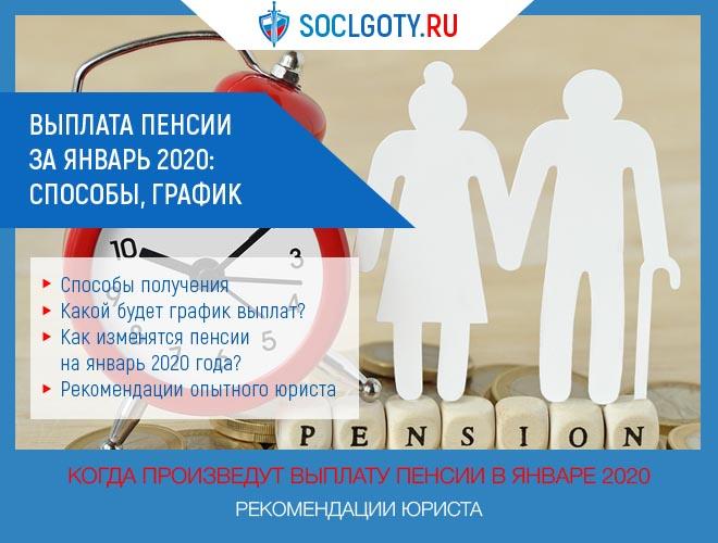 Выплата пенсии за январь 2020