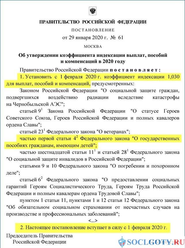 постановление правительства об индексации едв