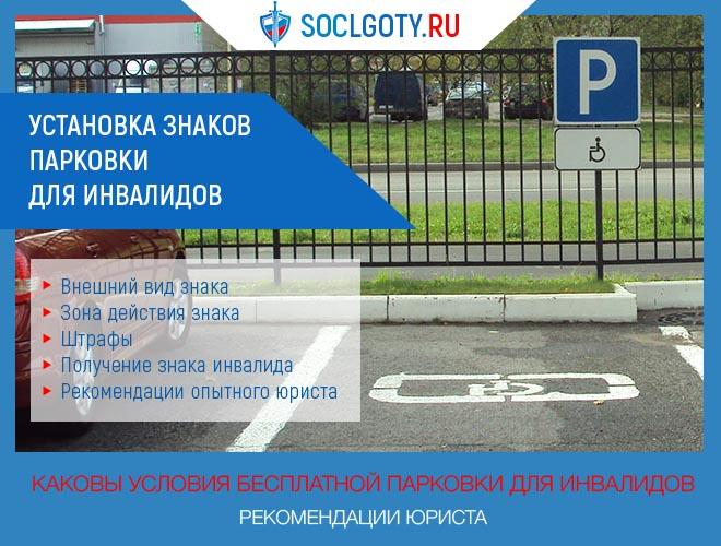 Установка знаков парковки для инвалидов