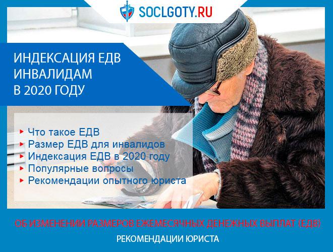 Об изменении размеров ежемесячных денежных выплат (ЕДВ)