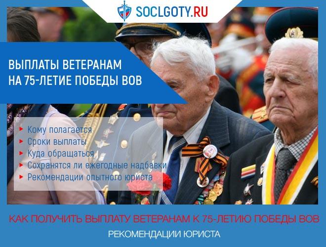 Выплаты ветеранам на 75-летие Победы ВОВ