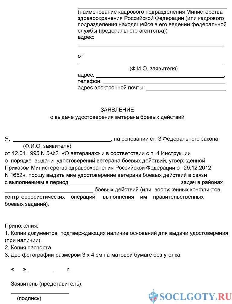 заявление на выдачу удостоверения ветерана боевых действий