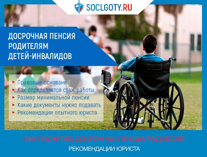 Досрочная пенсия родителям детей-инвалидов