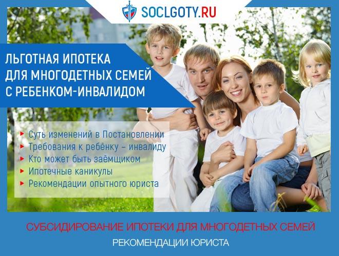 Льготная ипотека для многодетных семей с ребенком-инвалидом