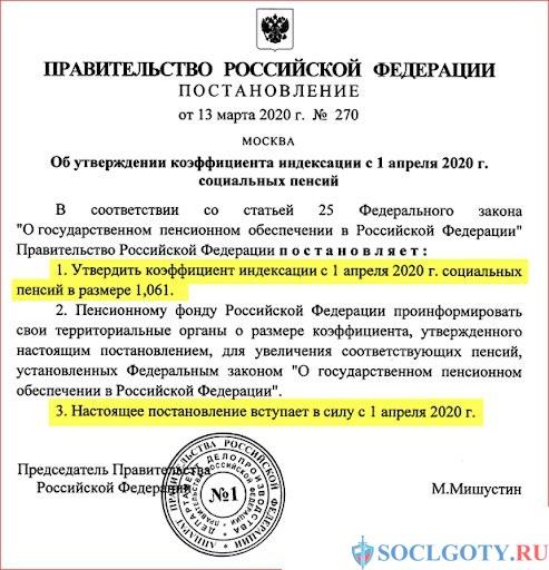Постановление правительства от 13 марта № 270