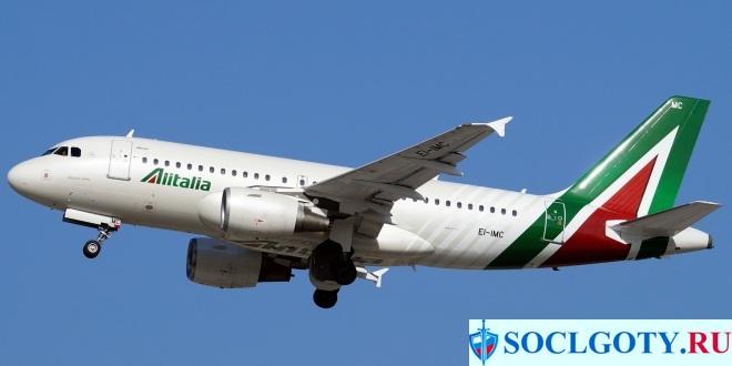 возврат и обмен билетов Alitalia осуществляется бесплатно
