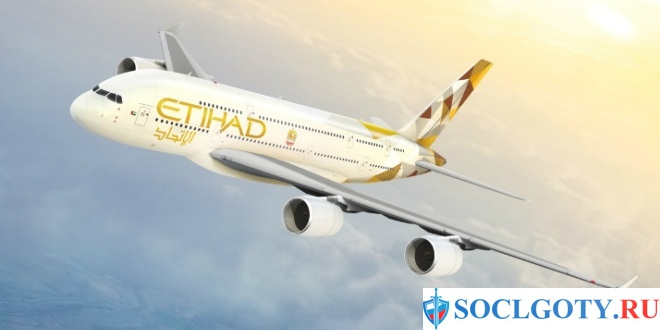 возврат денег за билеты Etihad Airways производится в полном размере