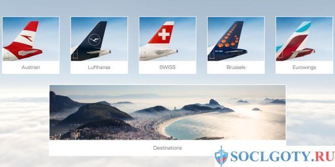 для всех авиалиний Lufthansa Group условия возврата и обмена билетов едины