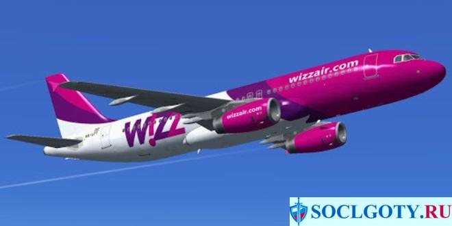 возврат денег за билеты Wizz Air производится в полном размере