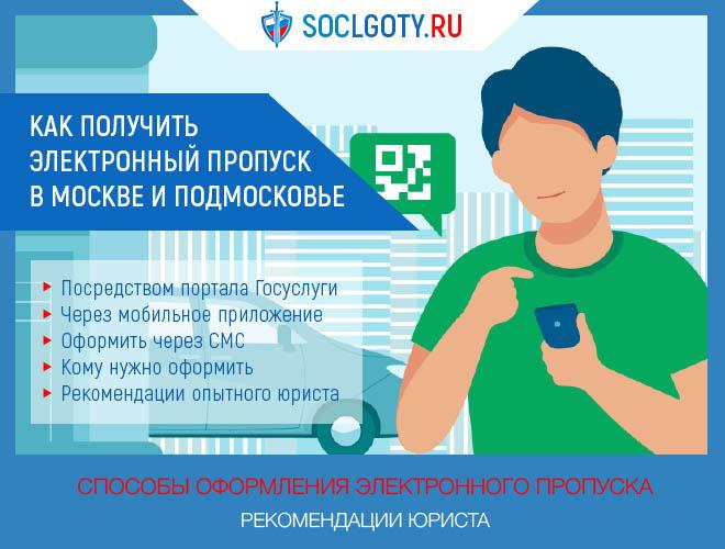Как получить электронный пропуск в Москве и Подмосковье