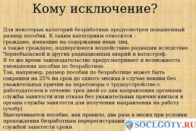 исключения по пособиям по безработице