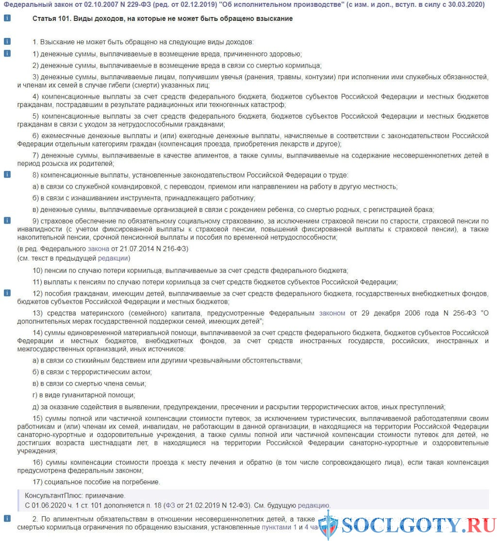 ст. 101 ФЗ «Об исполнительном производстве».