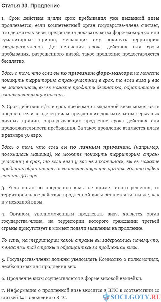 ст. 33 Визового кодекса ЕС