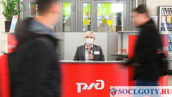 возврат невозвратных билетов из за коронавируса ржд