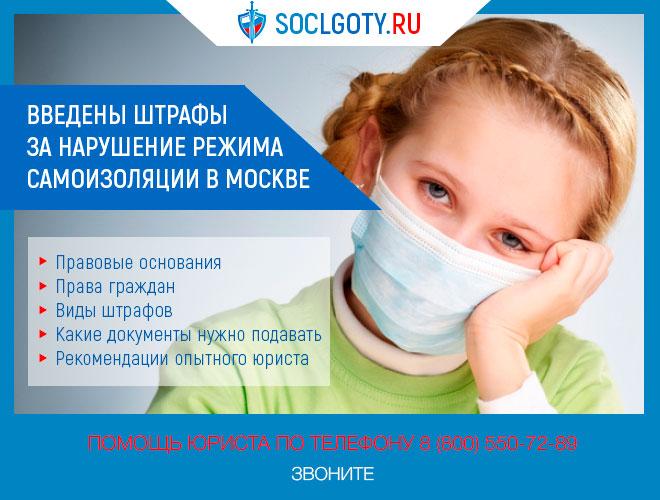 штрафы за нарушение режима самоизоляции в Москве