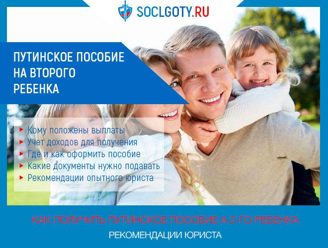 путинские выплаты на второго ребенка