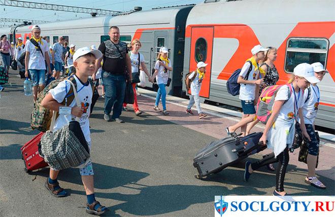 льготы на железнодорожные билеты для школьников