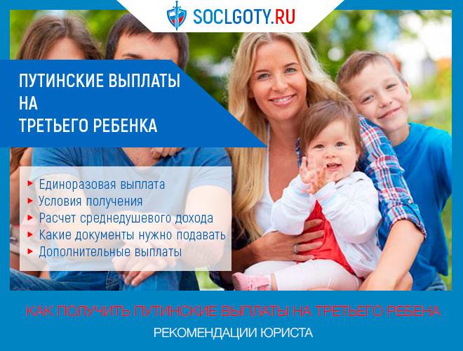 кому положены путинские выплаты на третьего ребенка