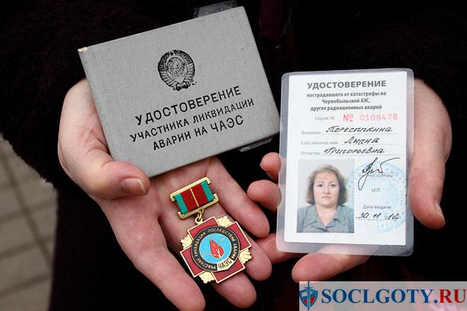 Список льгот по чернобыльскому удостоверению